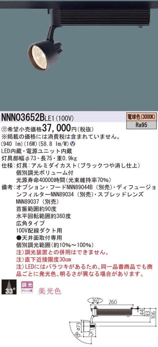 【受注品】パナソニック NNN03652BLE1 スポットライト