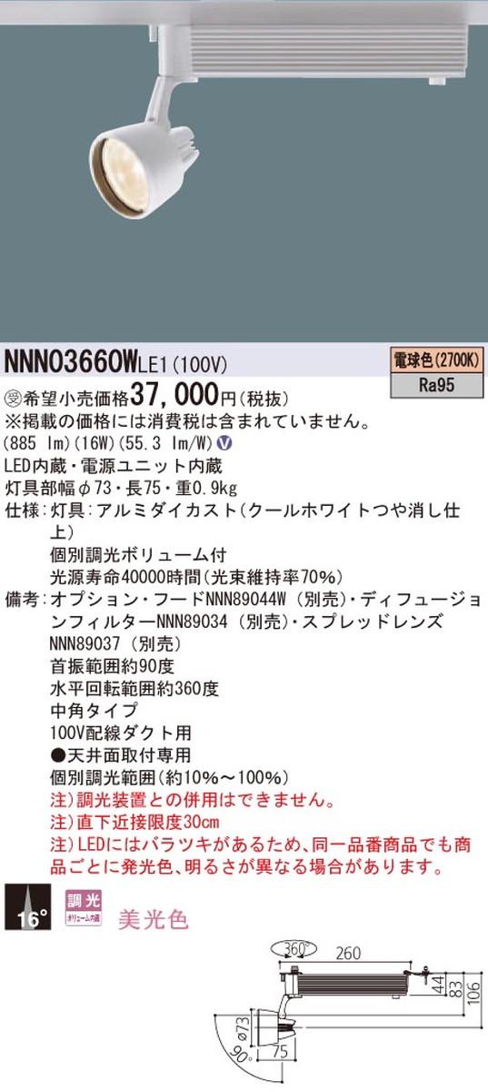 【受注品】パナソニック NNN03660WLE1 スポットライト