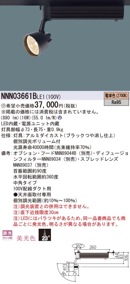 【受注品】パナソニック NNN03661BLE1 スポットライト