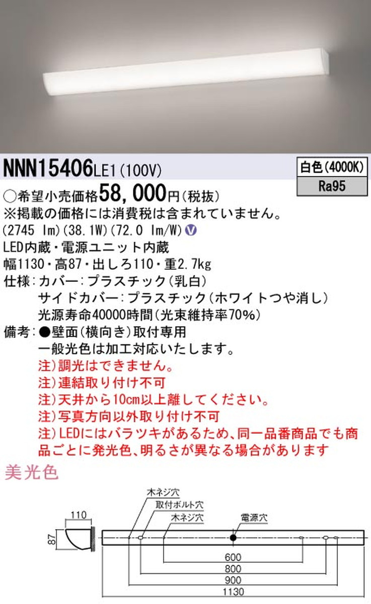 パナソニック NNN15406LE1 ミラーライト