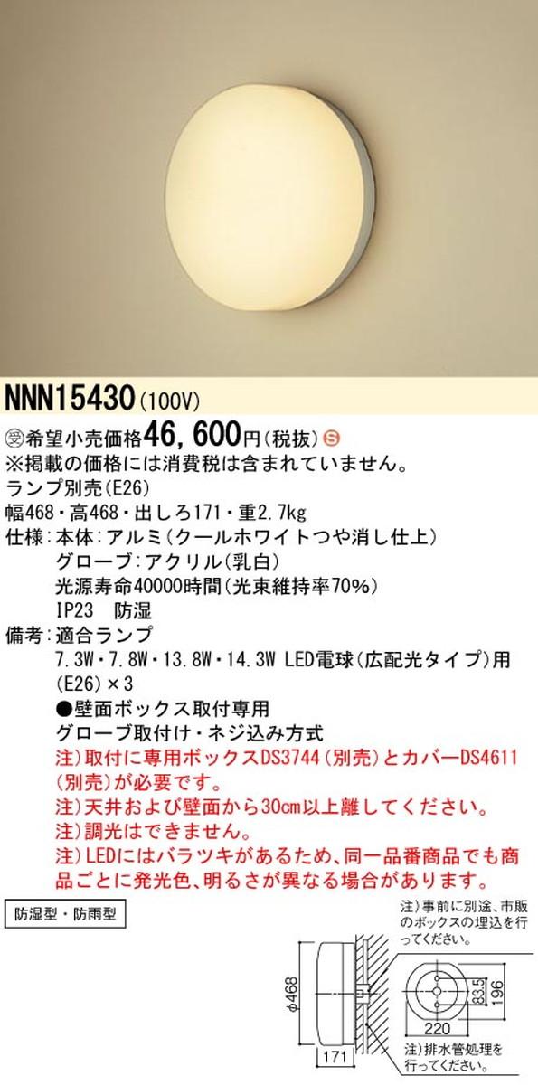 【受注品】パナソニック NNN15430 ブラケット