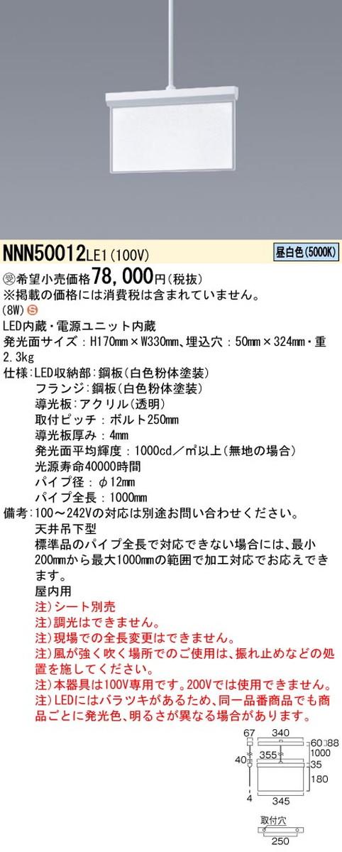 【受注品】パナソニック NNN50012LE1 LEDサイン