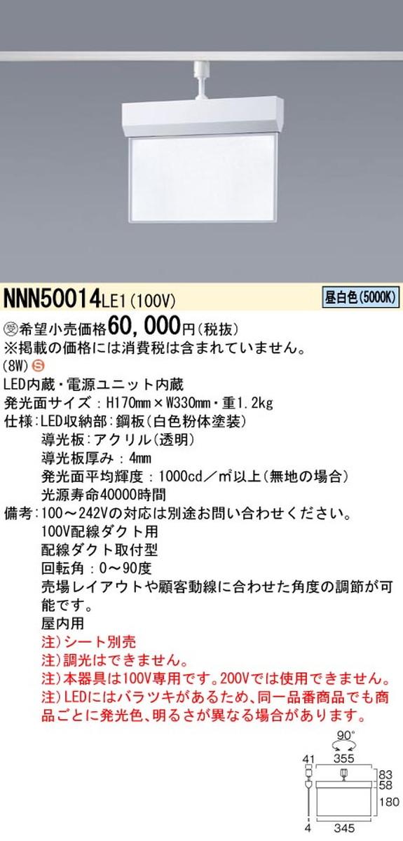 【受注品】パナソニック NNN50014LE1 LEDサイン
