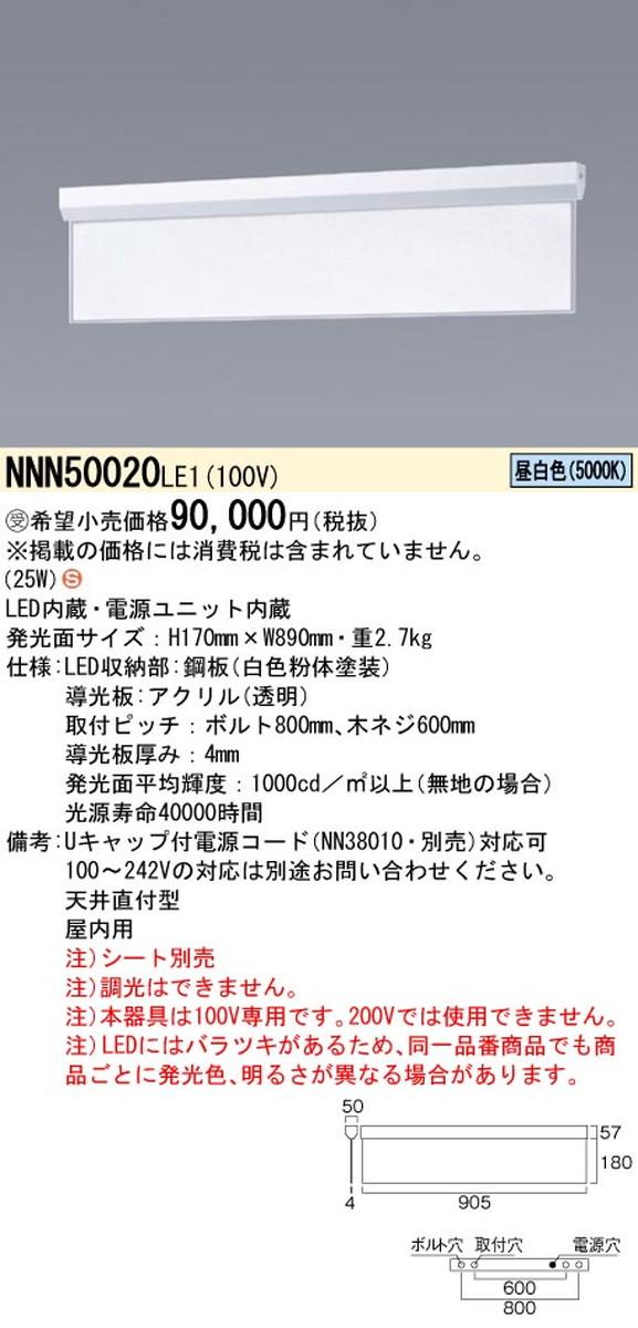 【受注品】パナソニック NNN50020LE1 LEDサイン