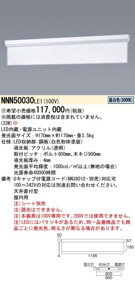 【受注品】パナソニック NNN50030LE1 LEDサイン