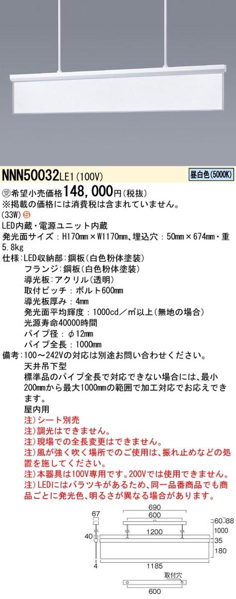 【受注品】パナソニック NNN50032LE1 LEDサイン