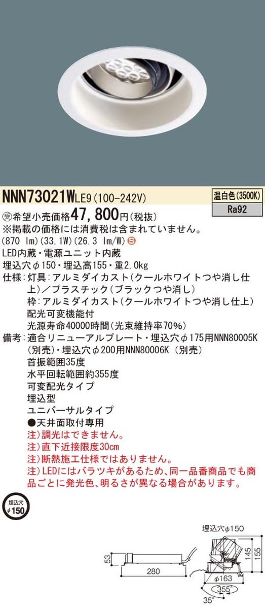 【受注品】パナソニック NNN73021WLE9 ユニバーサルダウンライト
