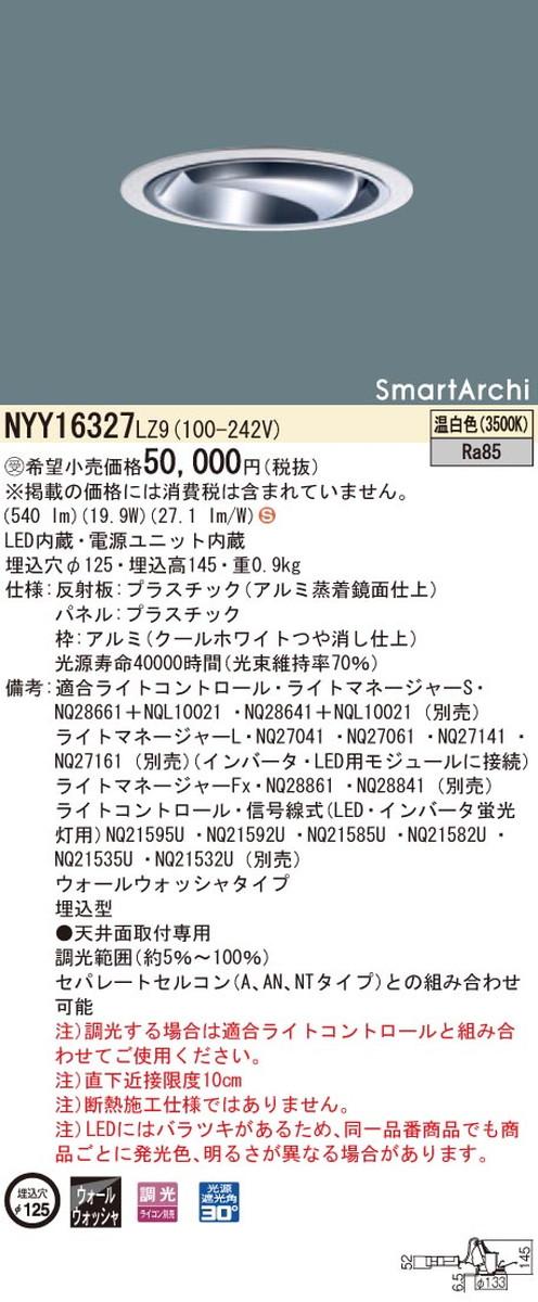 【受注品】パナソニック NYY16327LZ9 ウォールウォッシャダウンライト SmartArchi(スマートアーキ)