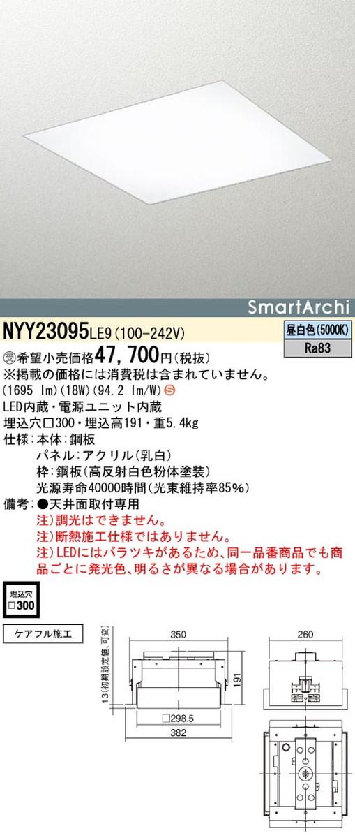 【受注品】パナソニック NYY23095LE9 ベースライト SmartArchi(スマートアーキ)