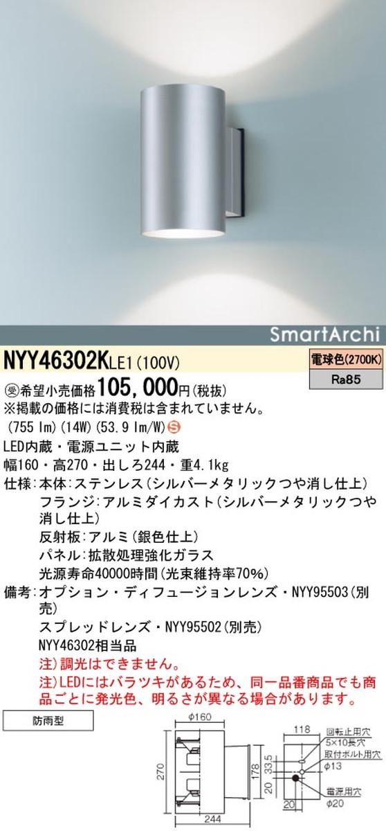 【受注品】パナソニック NYY46302KLE1 ブラケット SmartArchi(スマートアーキ)