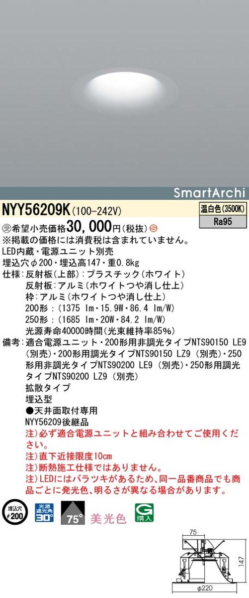【受注品】パナソニック NYY56209K ダウンライト SmartArchi(スマートアーキ)