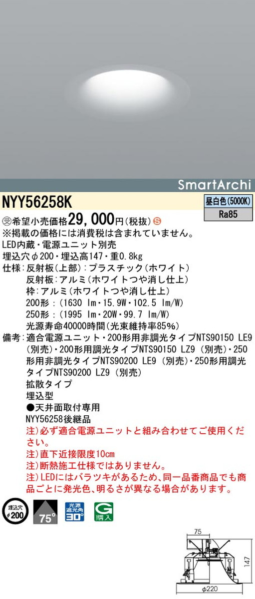 【受注品】パナソニック NYY56258K ダウンライト SmartArchi(スマートアーキ)