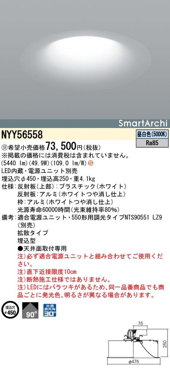 【受注品】パナソニック NYY56558 ダウンライト SmartArchi(スマートアーキ)