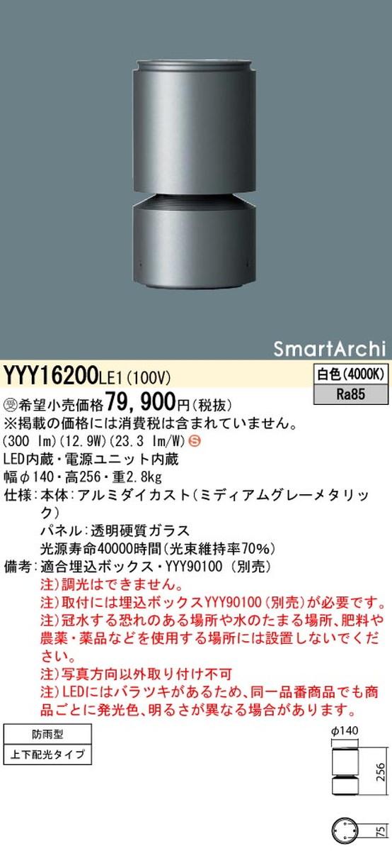 【受注品】パナソニック YYY16200LE1 フットライト SmartArchi(スマートアーキ)