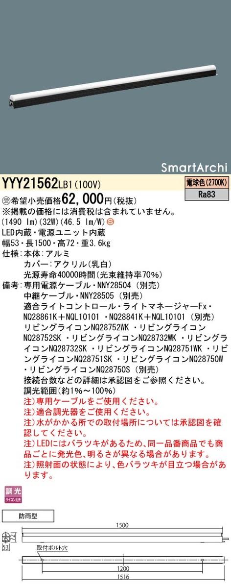 【受注品】パナソニック YYY21562LB1 建築化照明器具 SmartArchi(スマートアーキ)