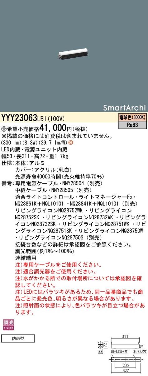 【受注品】パナソニック YYY23063LB1 建築化照明器具 SmartArchi(スマートアーキ)