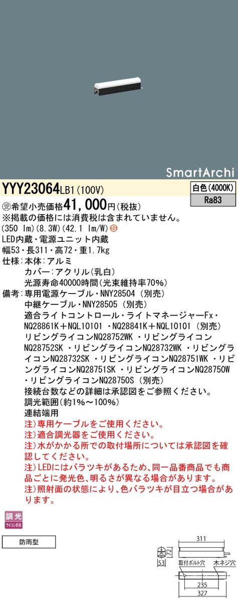 【受注品】パナソニック YYY23064LB1 建築化照明器具 SmartArchi(スマートアーキ)