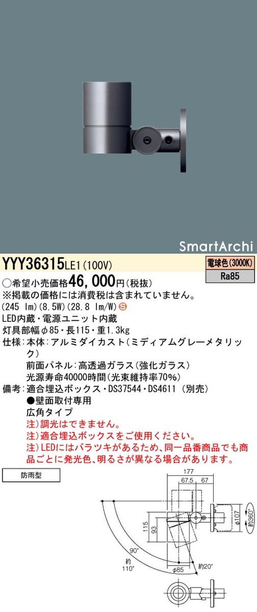 パナソニック YYY36315LE1 スポットライト SmartArchi(スマートアーキ)