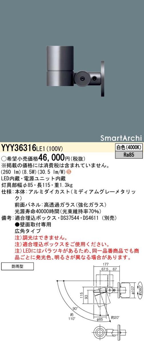 パナソニック YYY36316LE1 スポットライト SmartArchi(スマートアーキ)