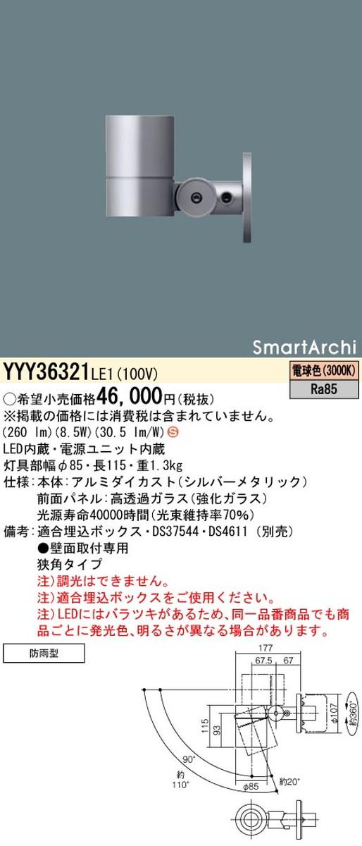 パナソニック YYY36321LE1 スポットライト SmartArchi(スマートアーキ)
