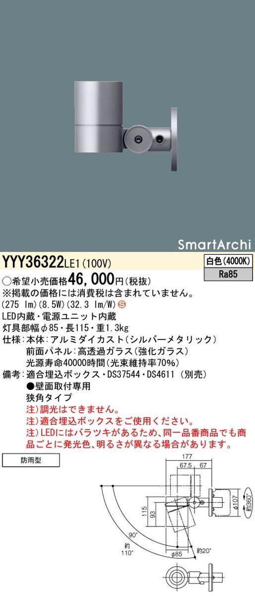 パナソニック YYY36322LE1 スポットライト SmartArchi(スマートアーキ)