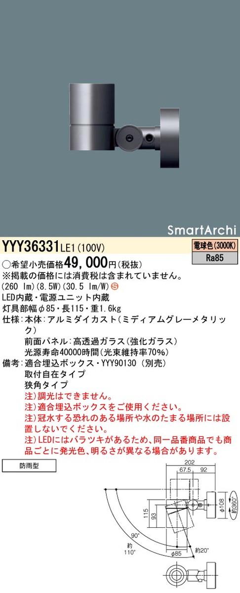 パナソニック YYY36331LE1 スポットライト SmartArchi(スマートアーキ)