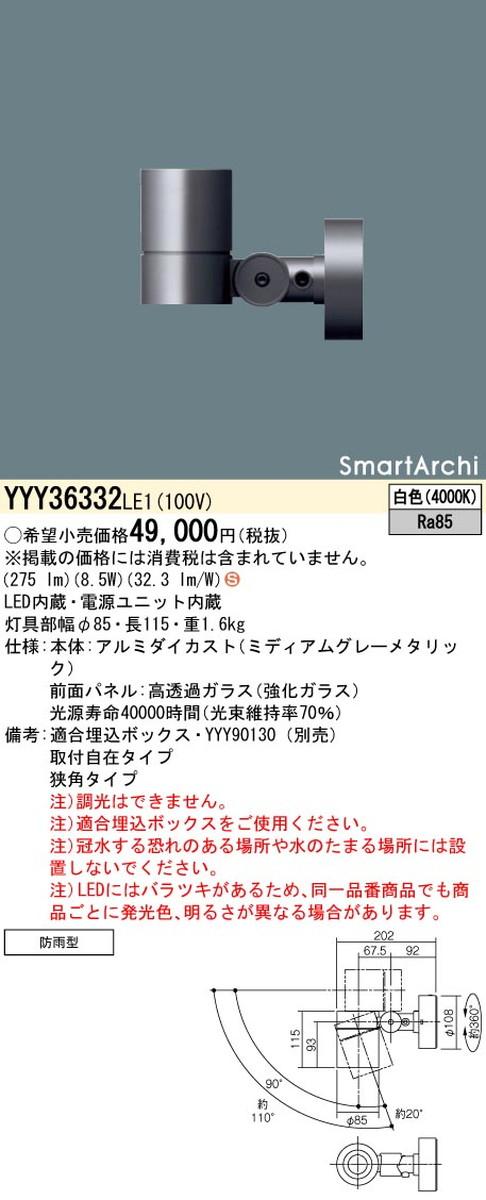 パナソニック YYY36332LE1 スポットライト SmartArchi(スマートアーキ)