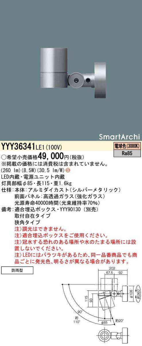 パナソニック YYY36341LE1 スポットライト SmartArchi(スマートアーキ)