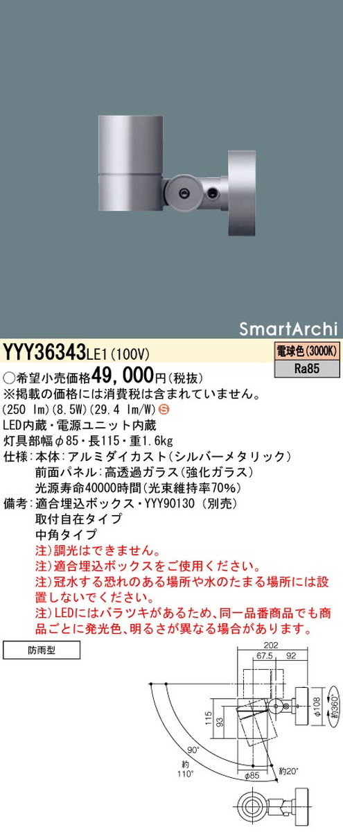 パナソニック YYY36343LE1 スポットライト SmartArchi(スマートアーキ)
