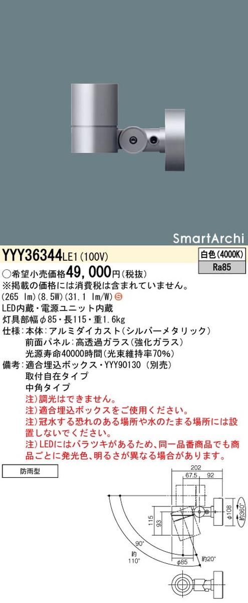 パナソニック YYY36344LE1 スポットライト SmartArchi(スマートアーキ)