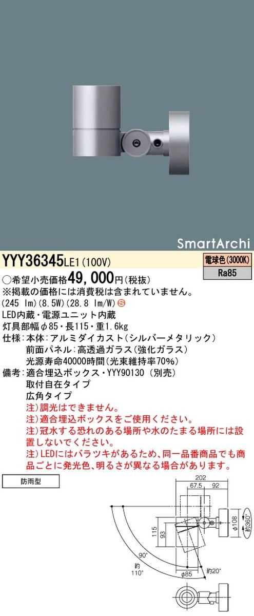 パナソニック YYY36345LE1 スポットライト SmartArchi(スマートアーキ)
