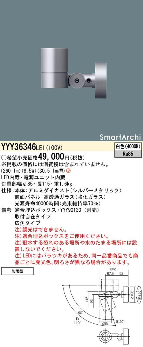 パナソニック YYY36346LE1 スポットライト SmartArchi(スマートアーキ)