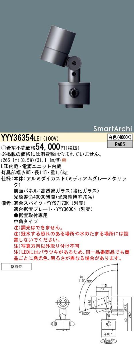 パナソニック YYY36354LE1 スポットライト SmartArchi(スマートアーキ)