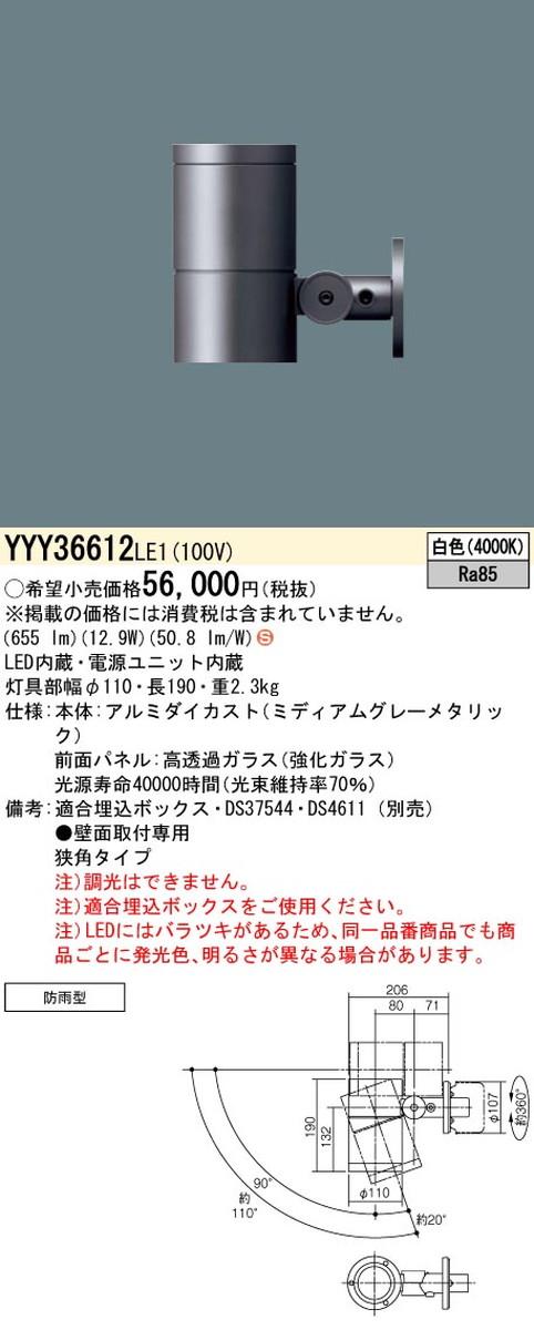 パナソニック YYY36612LE1 スポットライト SmartArchi(スマートアーキ)