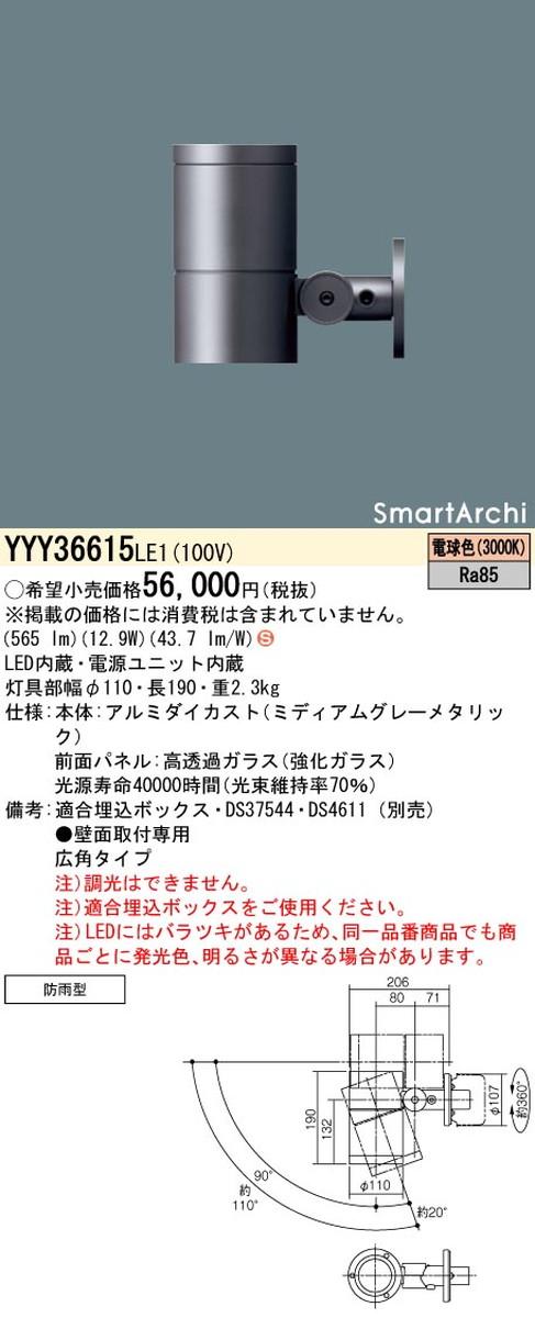 パナソニック YYY36615LE1 スポットライト SmartArchi(スマートアーキ)
