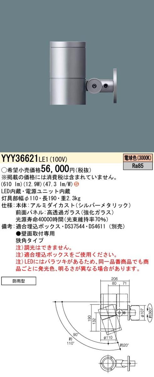 パナソニック YYY36621LE1 スポットライト SmartArchi(スマートアーキ)