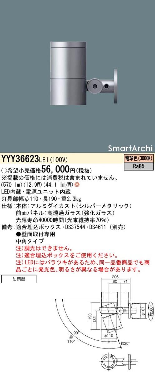 パナソニック YYY36623LE1 スポットライト SmartArchi(スマートアーキ)