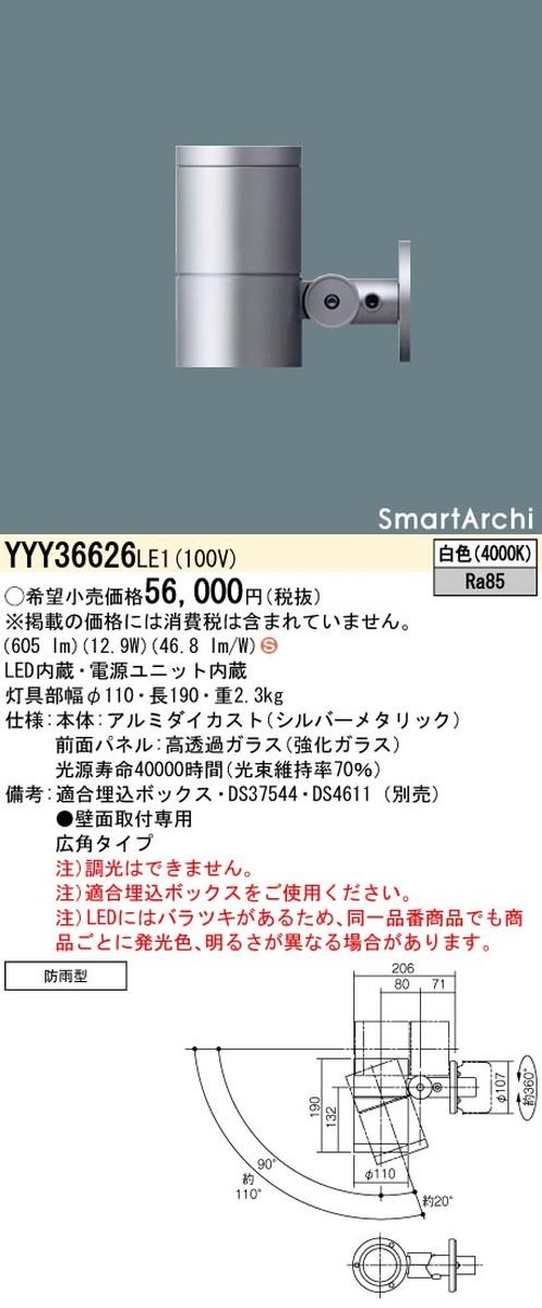 パナソニック YYY36626LE1 スポットライト SmartArchi(スマートアーキ)