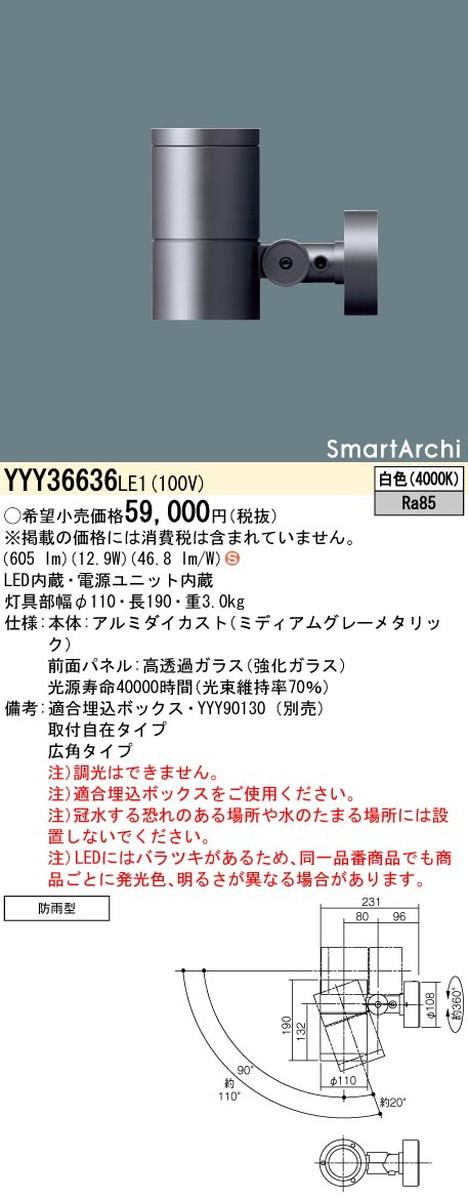 パナソニック YYY36636LE1 スポットライト SmartArchi(スマートアーキ)