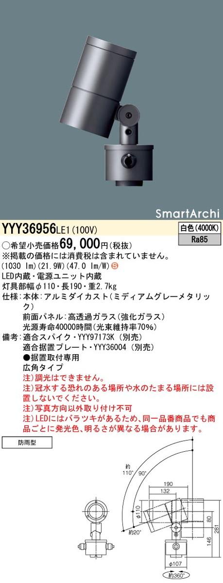 パナソニック YYY36956LE1 スポットライト SmartArchi(スマートアーキ)