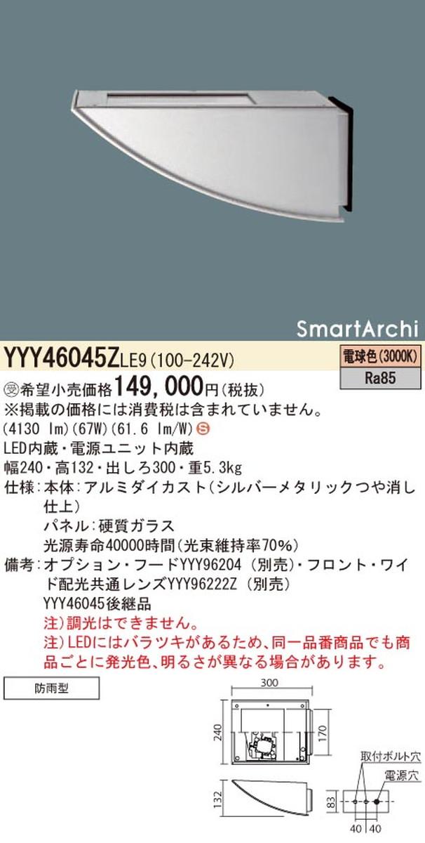 【受注品】パナソニック YYY46045ZLE9 アッパーライト SmartArchi(スマートアーキ)