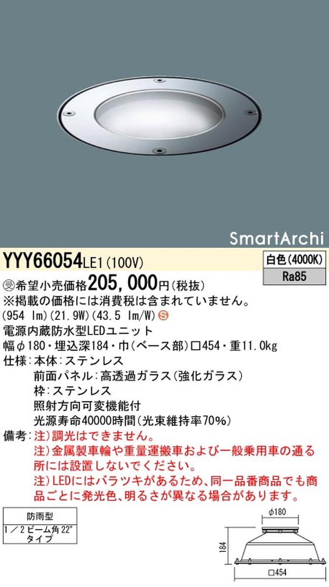 【受注品】パナソニック YYY66054LE1 アッパーライト SmartArchi(スマートアーキ)