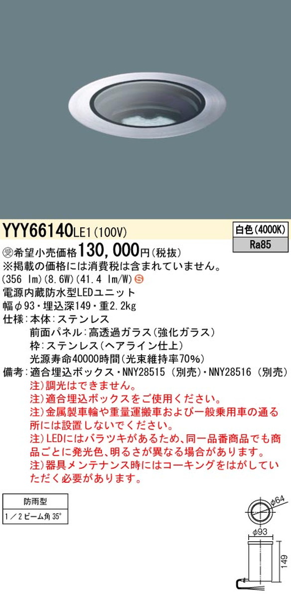 【受注品】パナソニック YYY66140LE1 地中、床埋込型照明器具 SmartArchi(スマートアーキ)
