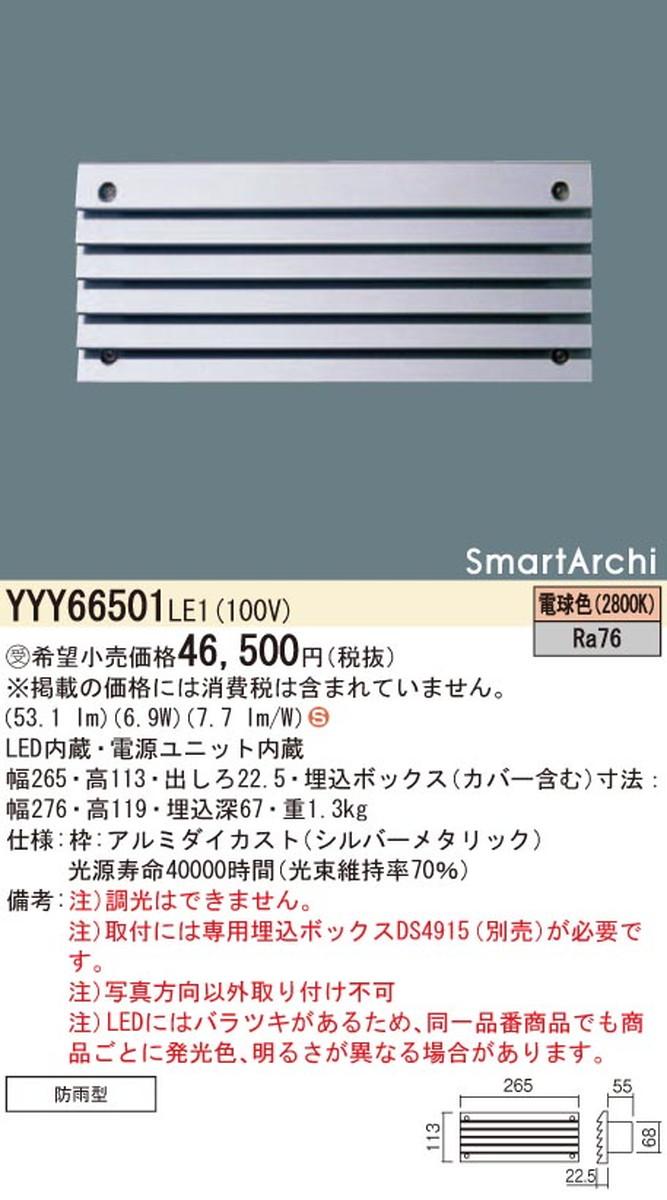 【受注品】パナソニック YYY66501LE1 フットライト SmartArchi(スマートアーキ)