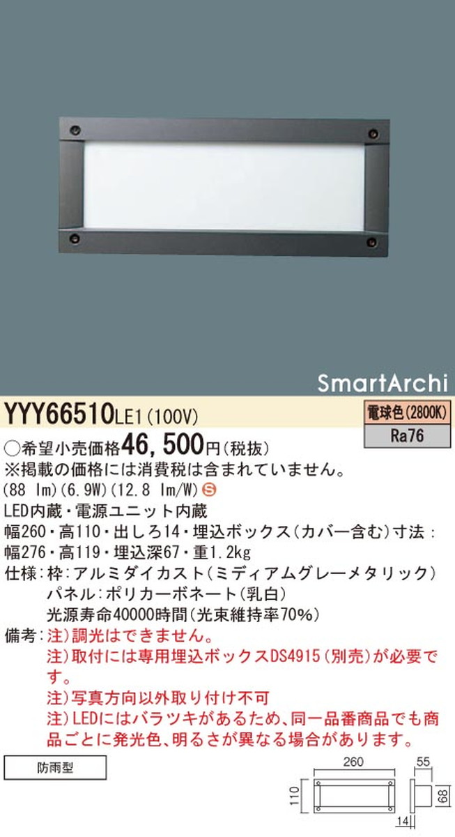 パナソニック YYY66510LE1 フットライト SmartArchi(スマートアーキ)