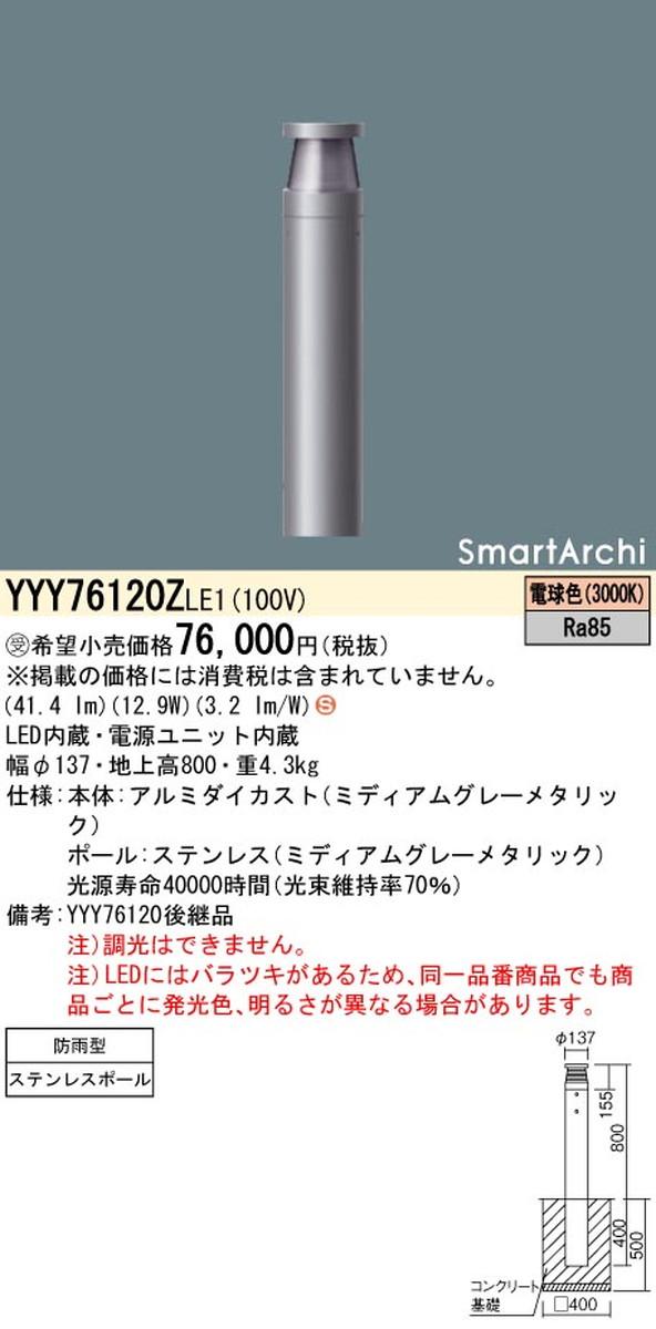 【受注品】パナソニック YYY76120ZLE1 ローポールライト SmartArchi(スマートアーキ)