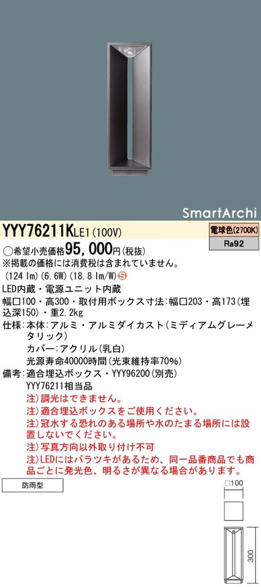 パナソニック YYY76211KLE1 フットスタンドライト SmartArchi(スマートアーキ)