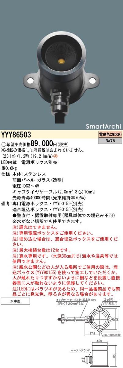 パナソニック YYY86503 水中照明器具(景観用) SmartArchi(スマートアーキ)