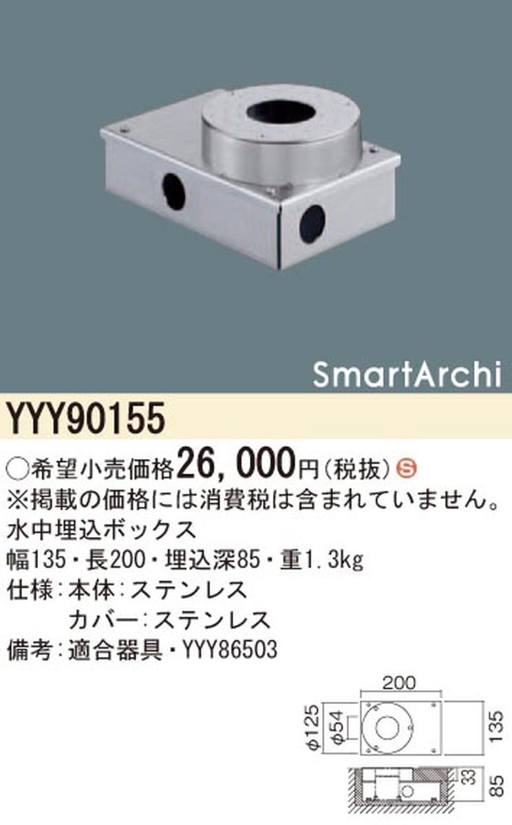 パナソニック YYY90155 水中埋込ボックス SmartArchi(スマートアーキ)