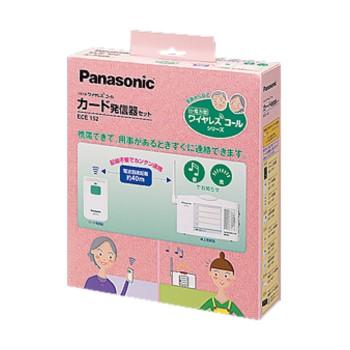 パナソニック ECE152 小電力型ワイヤレスコール カード発信器セット